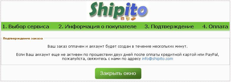 Акаунт Shipito