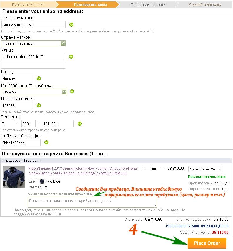 Aliexpress.com как заказать