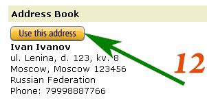 Адрес доставки Amazon.com