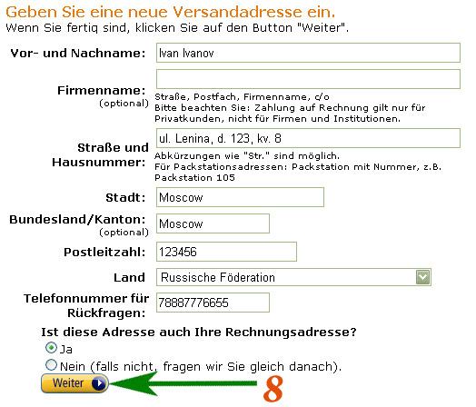 Адрес доставки Amazon.de