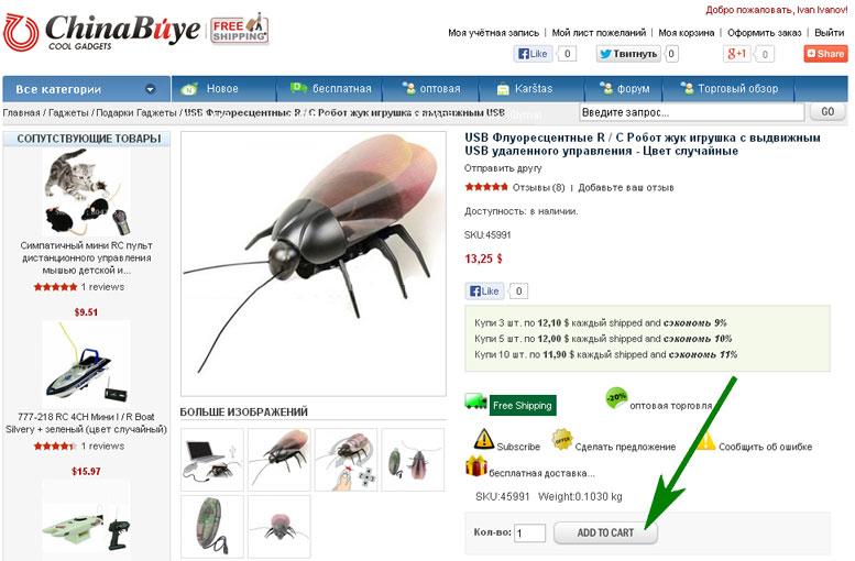 Как покапать на Chinabuye.com