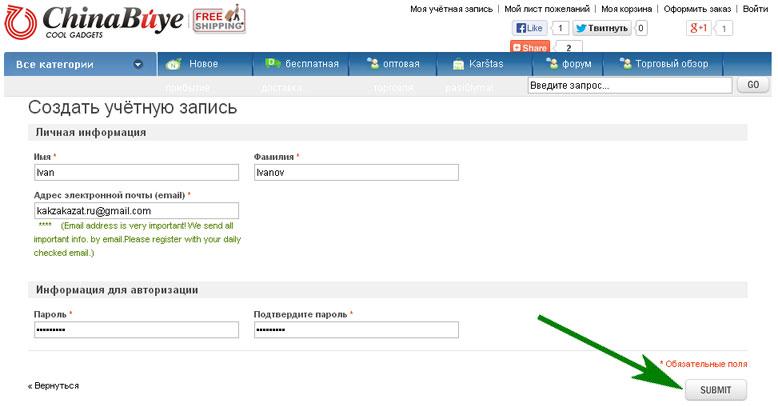 Регистрация на  Chinabuye.com