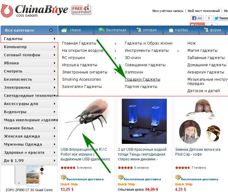 Заказ на Chinabuye.com