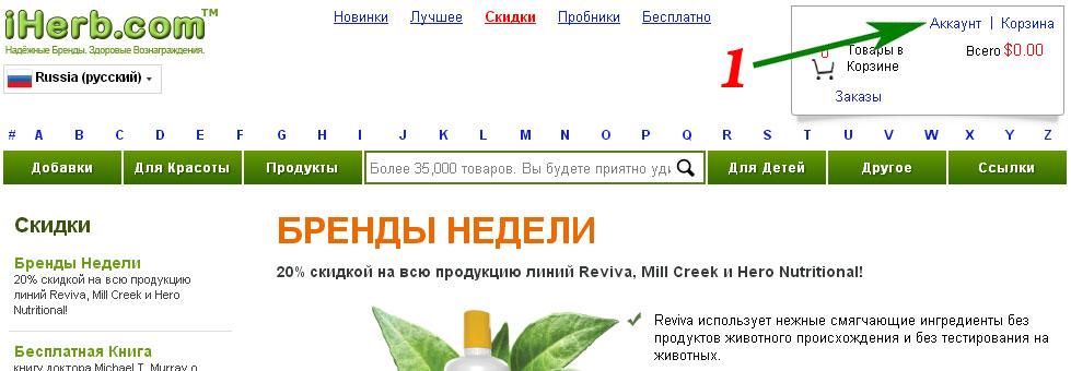iHerb на русском языке