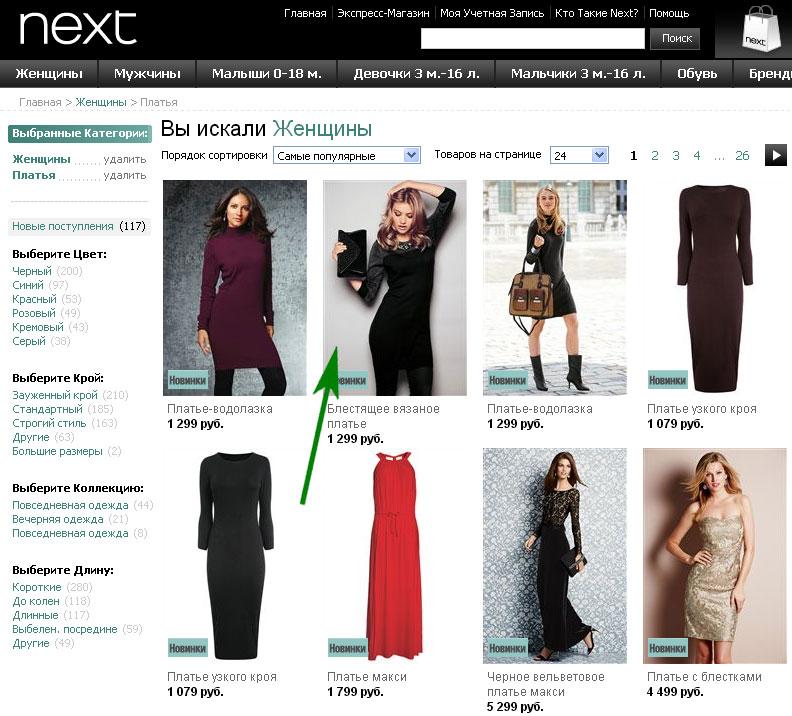 Как покупать с Nextdirect