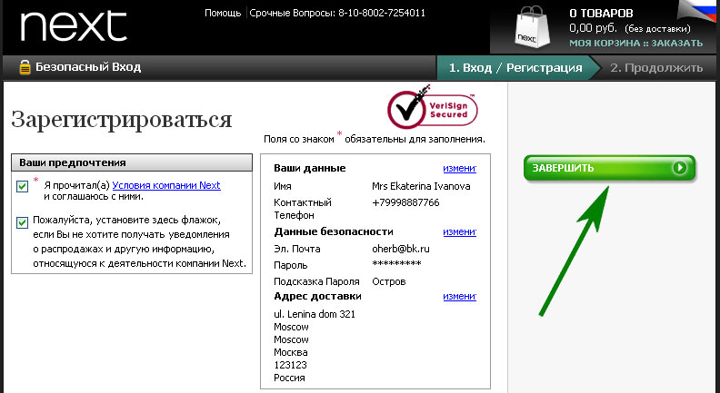 next.co.uk Россия