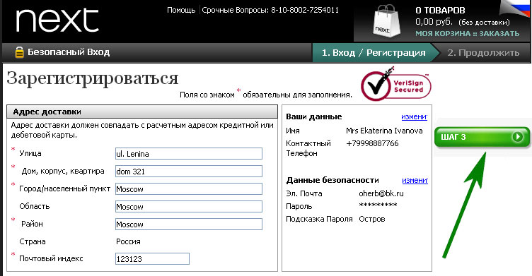 Nextdirect.com/ru/ru
