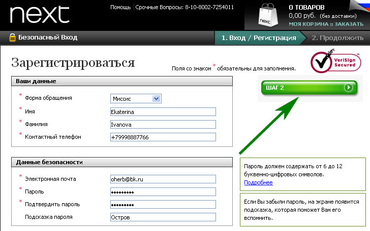Регистрация на Nextdirect