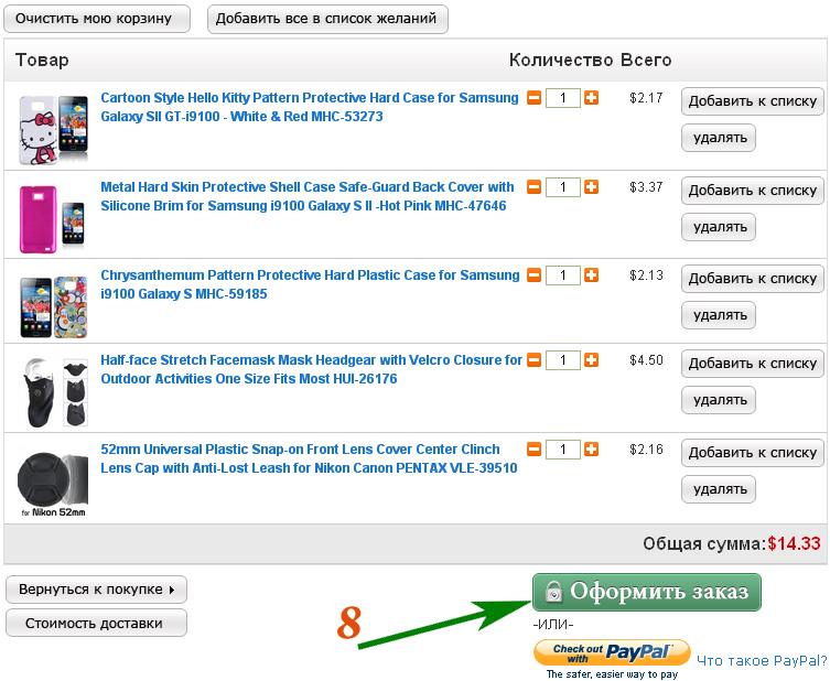 Как заказать tinydeal.com