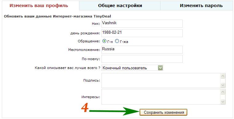 Как зарегистрироваться на tinydeal.com