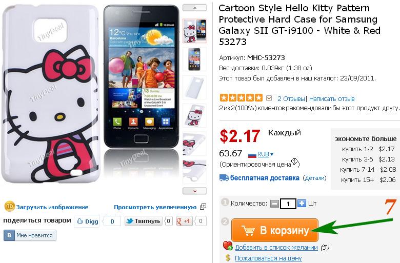 Покупка на tinydeal.com