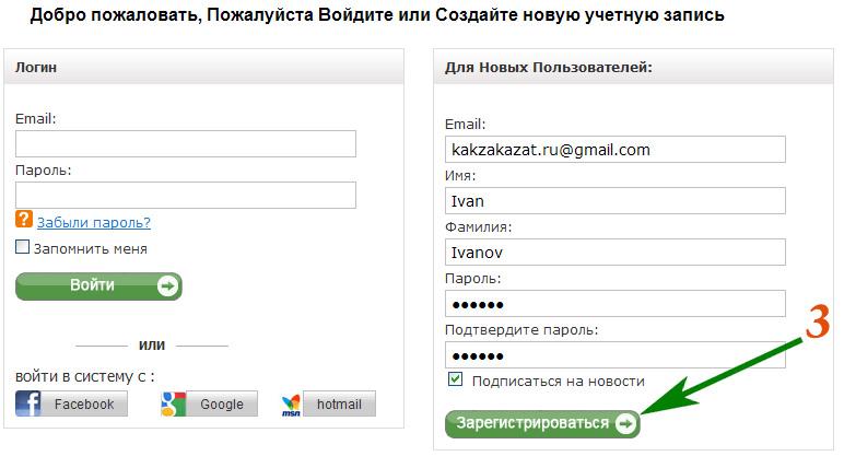 Регистрация tinydeal.com