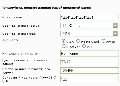 Оплатить банковской картой через интернет